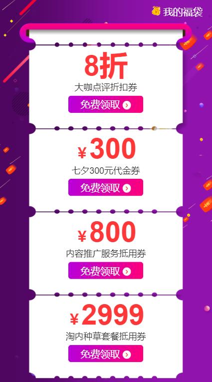 淘优联盟七夕活动奖品福利.png