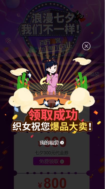 领取淘优联盟七夕活动福利.png