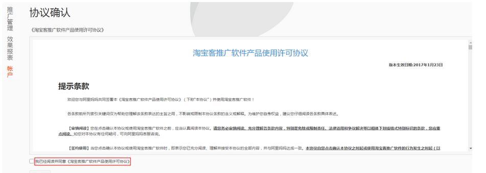 淘宝客推广软件.jpg