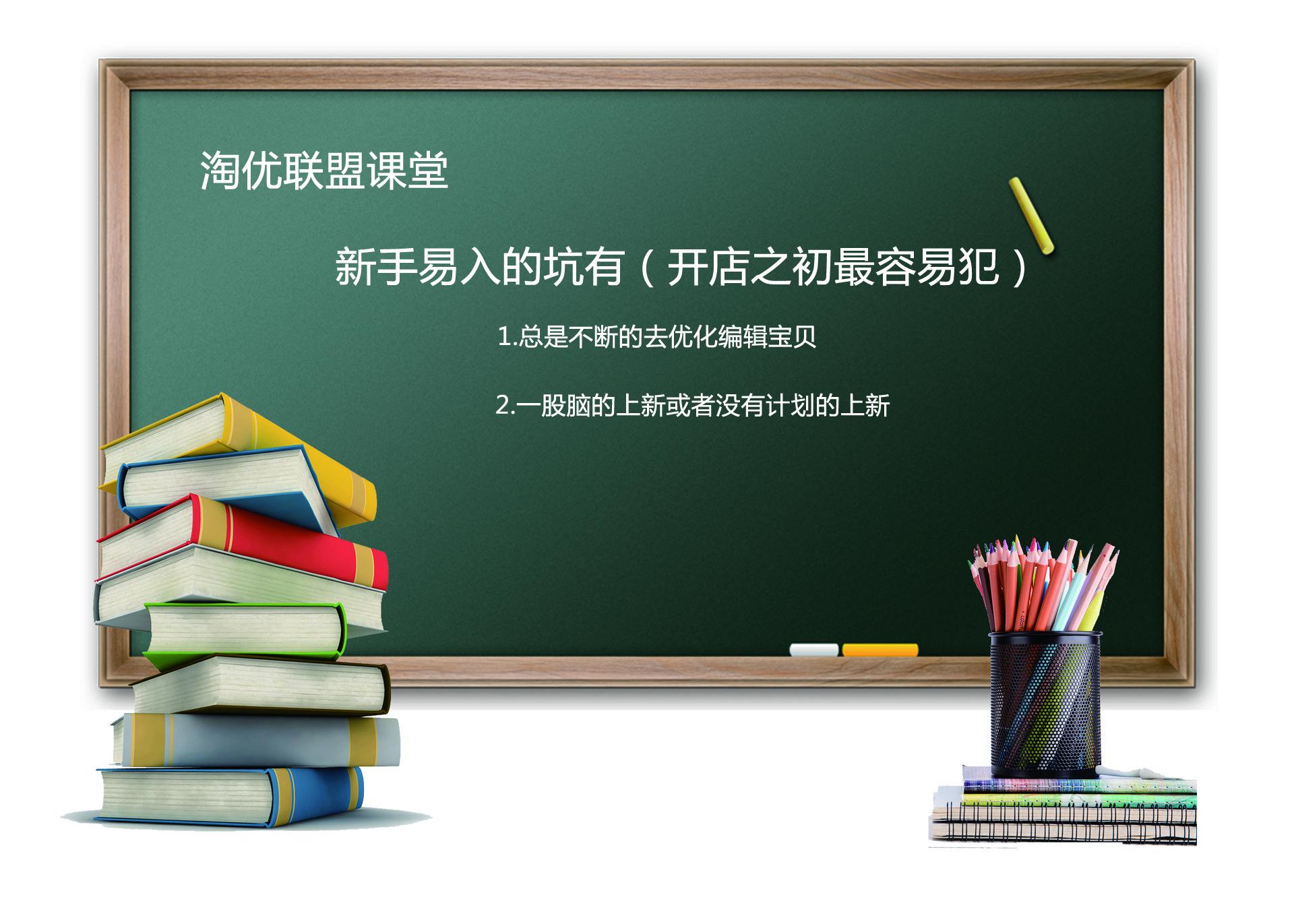 淘优联盟课堂.jpg