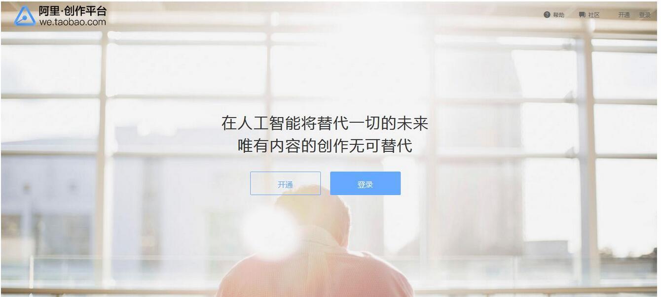 阿里创造平台.jpg