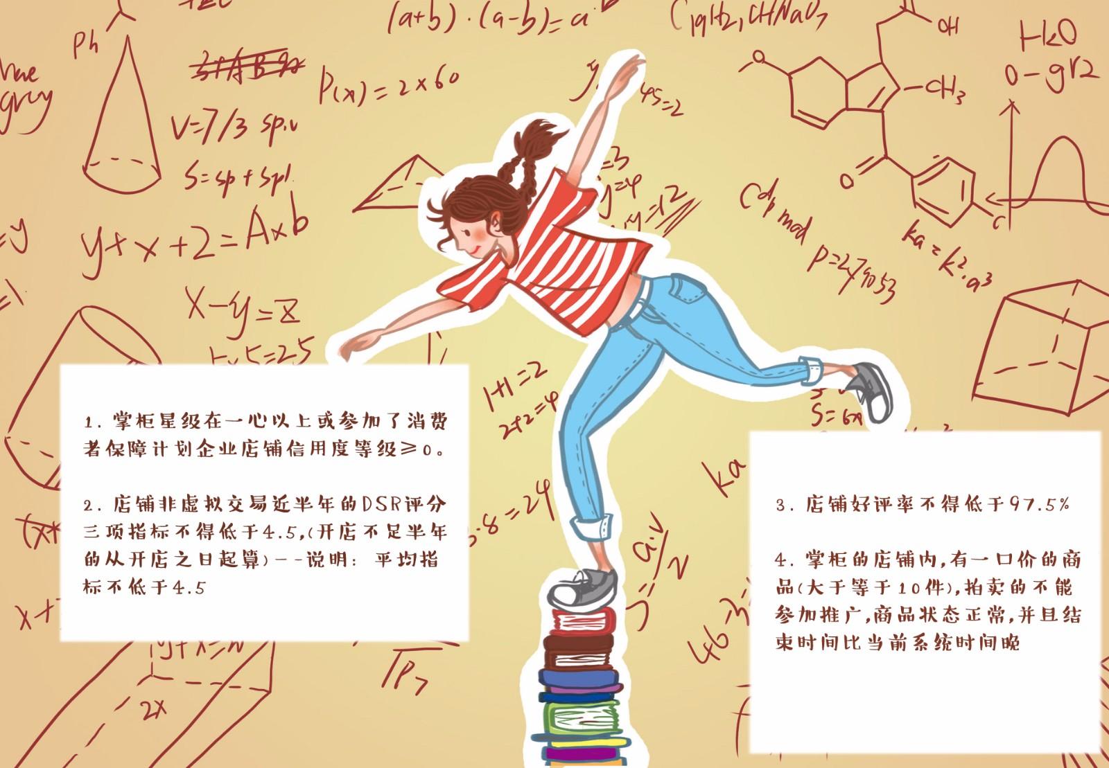 淘客推广条件.jpg