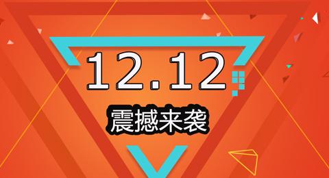 12.12.jpg